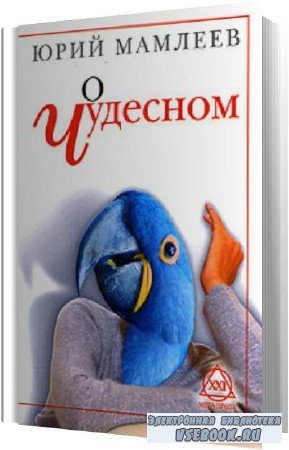 Юрий Мамлеев. О чудесном (Аудиокнига)
