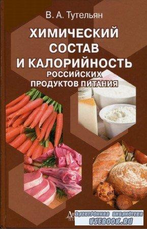 В.А. Тутельян - Химический состав и калорийность российских продуктов питан ...