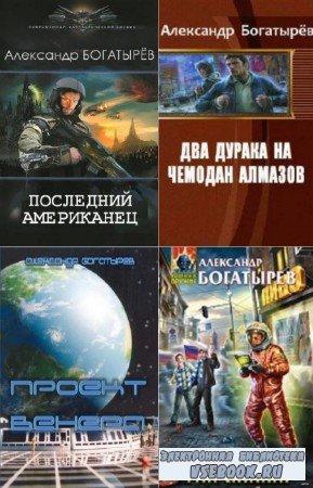 Александр Богатырев - Богатырев Александр. Собрание сочинений (6 книг)