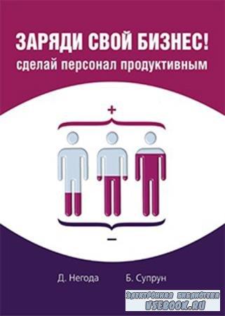 Супрун Богдан - Заряди свой бизнес! Сделай персонал продуктивным