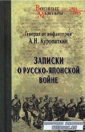 А. Н. Куропаткин -  Записки о Русско-японской войне