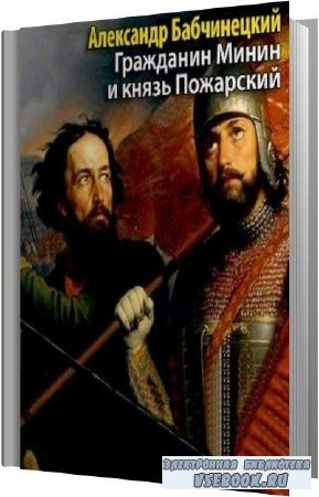 Александр Бабчинецкий. Гражданин Минин и князь Пожарский (Аудиокнига)