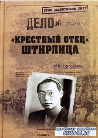 Иван Просветов - «Крестный отец» Штирлица