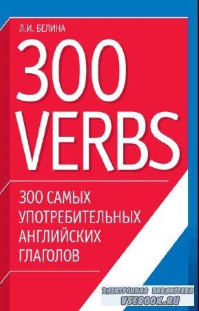 Л.И. Белина - 300 самых употребительных английских глаголов