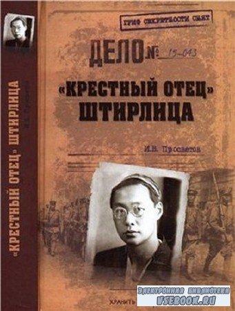 И. В. Просветов -