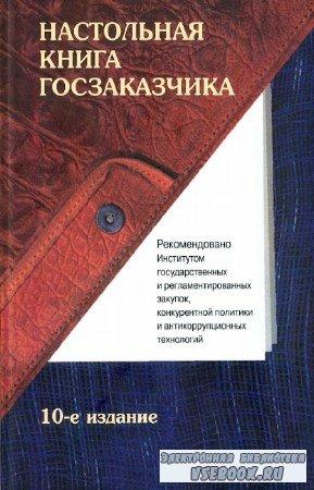 Андрей Храмкин - Настольная книга госзаказчика