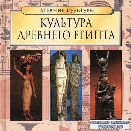 ред. Т.И.Хлебнова - Культура Древнего Египта