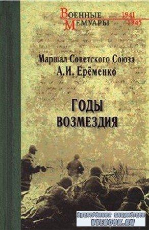 Маршал Советского Союза А. И. Ерёменко  - Годы возмездия