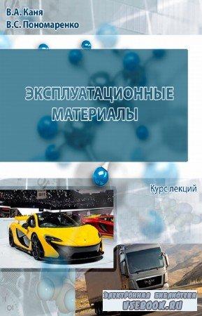 В.А. Каня, В.С. Пономаренко - Эксплуатационные материалы