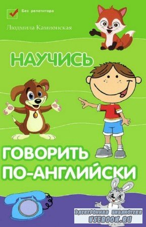 Людмила Камионская - Научись говорить по-английски