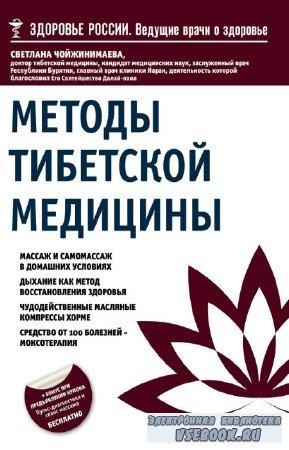 Светлана Чойжинимаева - Методы тибетской медицины