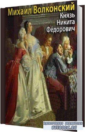 Михаил Волконский. Князь Никита Федорович (Аудиокнига)
