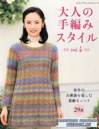 Adult Knitting style Vol.4 - 2015