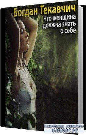 Богдан Текавчич. Что женщина должна знать о себе (Аудиокнига)