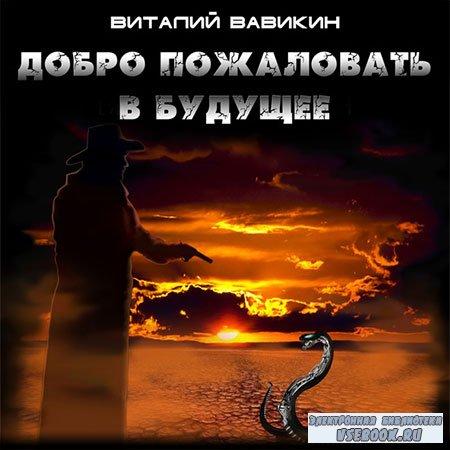 Вавикин Виталий - Добро пожаловать в будущее  (Аудиокнига)