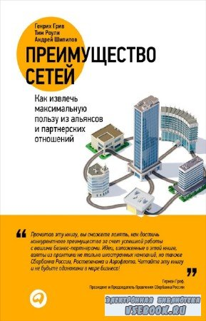 Андрей Шипилов - Преимущество сетей