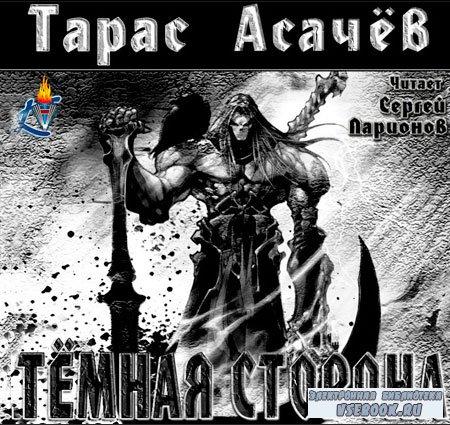 Асачёв Тарас - Тёмная сторона. Палач  (Аудиокнига)