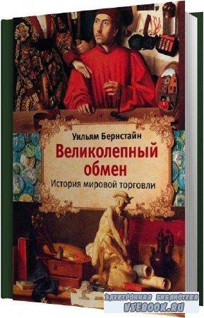 Уильям Бернстайн. Великолепный обмен (Аудиокнига)