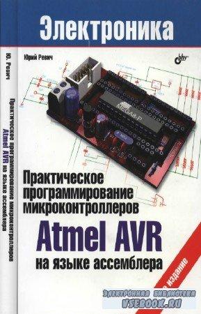 Юрий Ревич - Практическое программирование микроконтроллеров Atmel AVR на языке ассемблера. Издание 3