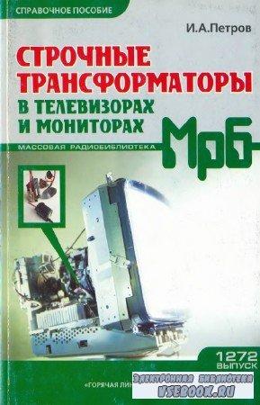 И.А. Петров - Строчные трансформаторы в телевизорах и мониторах