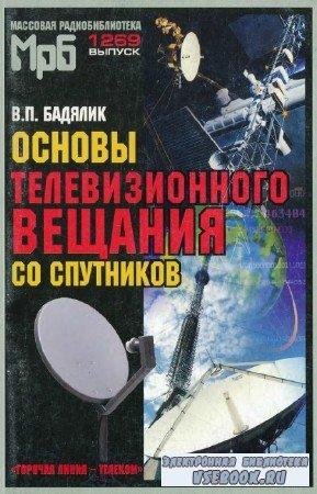 В.П. Бадялик - Основы телевизионного вещания со спутников