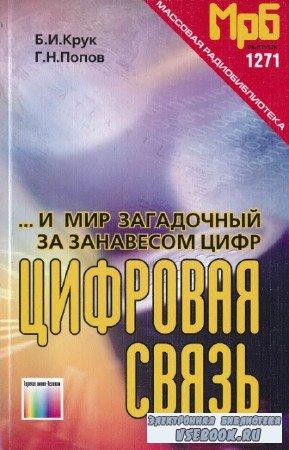 Б.П. Крук, Г.Н. Попов - ...И мир загадочный за занавесом цифр: Цифровая связь