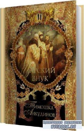 Вольдемар Балязин. Царский внук Тимошка Анкудинов (Аудиокнига)