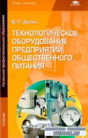 В.П. Золин - Технологическое оборудование предприятий общественного питания