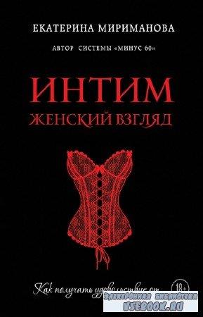 Екатерина Мириманова - Интим. Женский взгляд