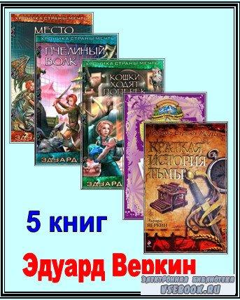 Веркин Эдуард - Хроники Страны Мечты  (5 книг)