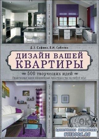 Д. СафинаЕ. Субеева - Дизайн вашей квартиры. 500 творческих идей
