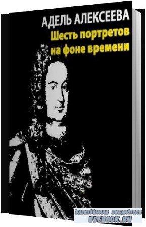 Адель Алексеева. Шесть портретов на фоне времени (Аудиокнига)