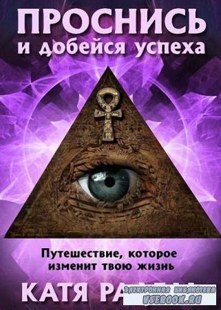 Катя Радель - Проснись и добейся успеха