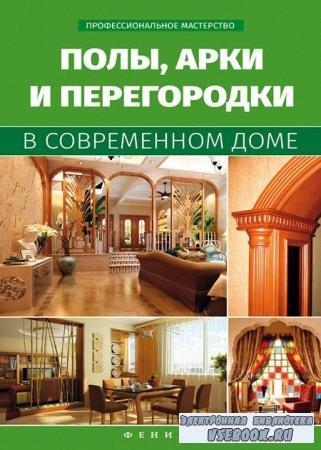 В. С. Котельников - Полы, арки и перегородки в современном доме
