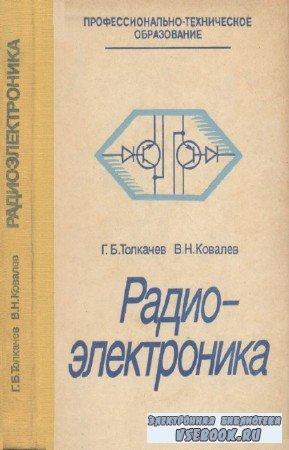 Г.Б. Толкачев, В.Н. Ковалев - Радиоэлектроника