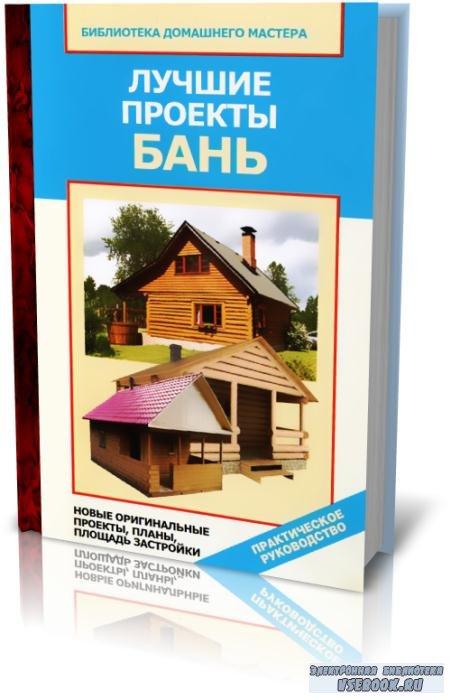 Назарова В.И. - лучшие проекты бань