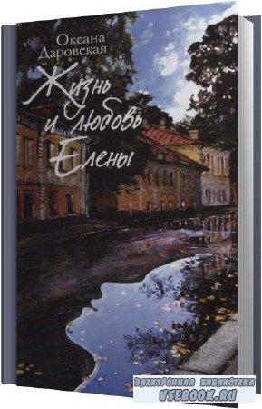 Оксана Даровская. Жизнь и любовь Елены (Аудиокнига)