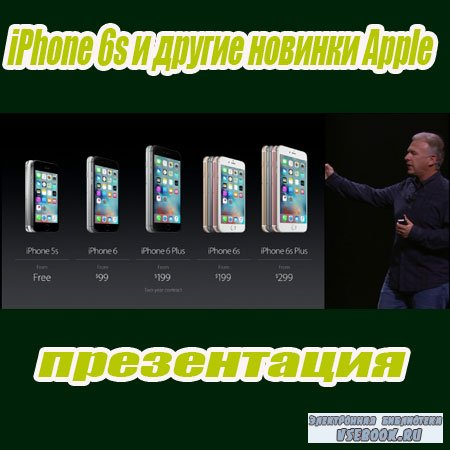 iPhone 6s и другие новинки Apple - презентация (2015) WebRip