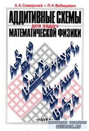Аддитивные схемы для задач математической физики