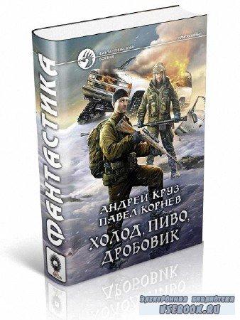 Круз Андрей, Корнев Павел - Холод, пиво, дробовик