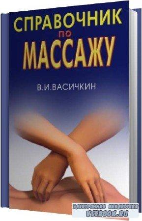 Владимир Васичкин. Справочник по массажу (Аудиокнига)