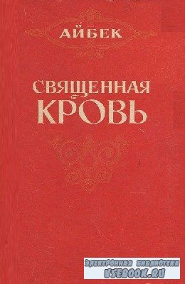 Муса  Айбек  -  Священная кровь  (Аудиокнига)  читает  Абдуллаев Джахангир