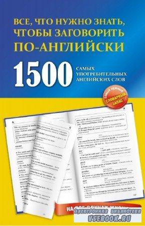 Л.В. Забродина - 1500 самых употребительных английских слов на все случаи жизни