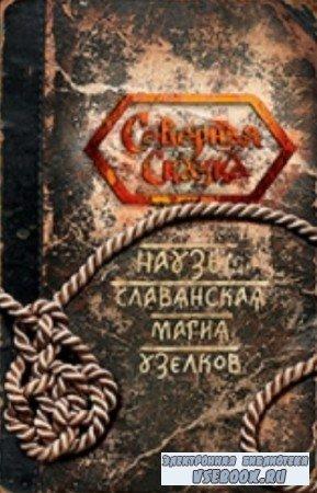 Ольга Боянова - Наузы. Славянская магия узелков