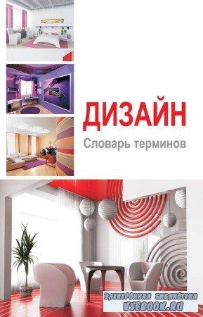 Александр Трухачев - Дизайн. Словарь терминов