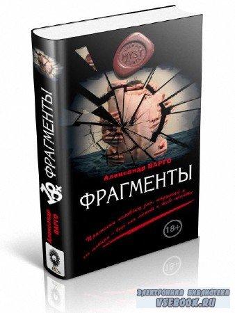 Варго Александр - Фрагменты (сборник)