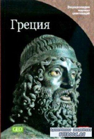 Коллектив - Греция (Энциклопедия мировых цивилизаций)