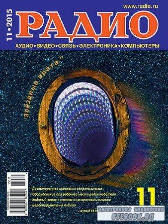 Радио №11 (ноябрь 2015) Pdf