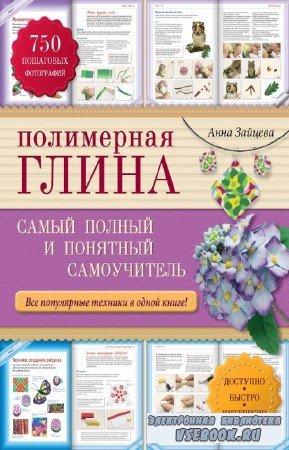 А.А. Зайцева - Полимерная глина. Самый полный и понятный самоучитель
