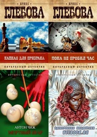 Книжная серия - «Интересный детектив» в 40 книгах